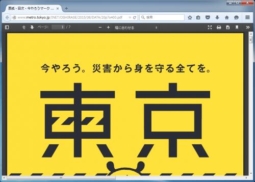 Firefox-PDFViewer (1)