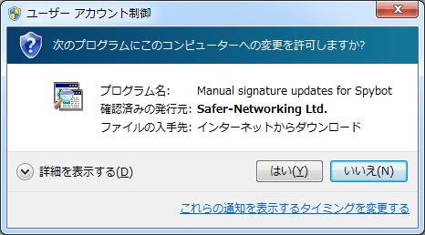Spybot Manual Update (3)