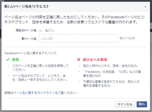 Facebook-ChangeName-1.png (1)