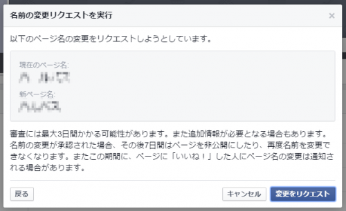 Facebook-ChangeName-1.png (2)
