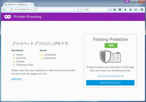 Firefox Private Browsing Tracking Protection (1)