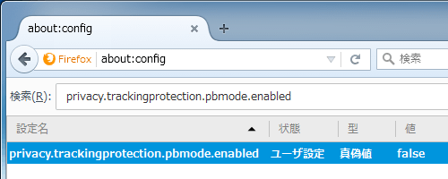 Firefox Private Browsing Tracking Protection (5)
