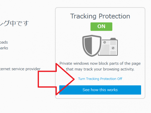 Firefox Private Browsing Tracking Protection (7)