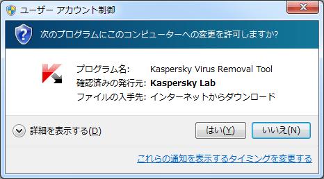 Kaspersky Virus Removal Tool」の正しい使い方 | ハルパス