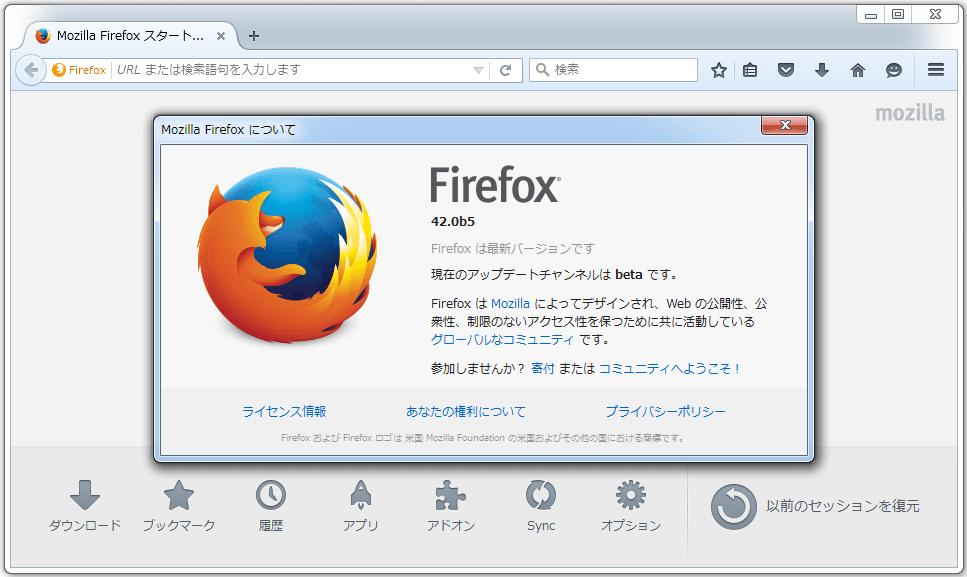 Firefox】一足先に新機能を体感できるFirefox Beta版 | ハルパス