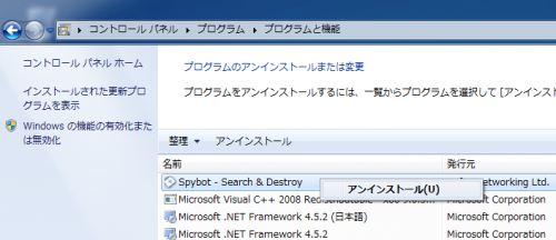 Spybot_Search_and_Destroy_Uninstall (1)