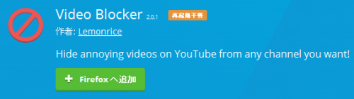 Video Blocker for Firefox (1)