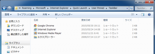 Windows7-TaskBar-Path (2)