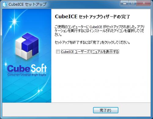 CubeICE (13)
