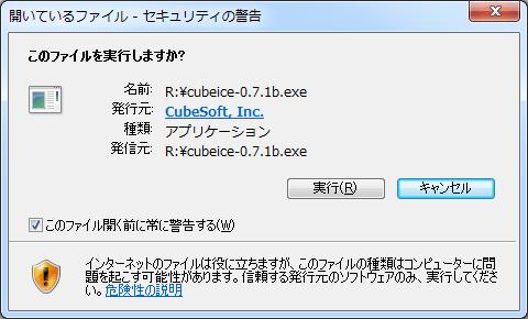 CubeICE (2)