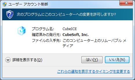 CubeICE (3)