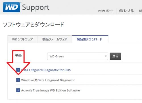 Data Lifeguard Diagnostic for Windows (2)