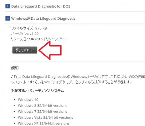 Data Lifeguard Diagnostic for Windows (3)