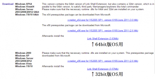 Link Shell Extension (1)