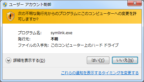 Link Shell Extension (11)