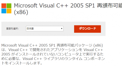 Microsoft Visual C++ 2005 SP1 (1)