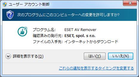 ESET AV Remover (4)