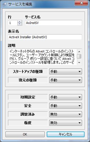 Easy Service Optimizer (7)