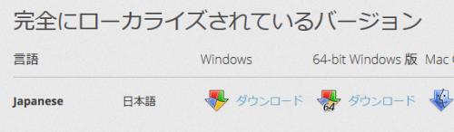Firefox 64bit Stable (14)