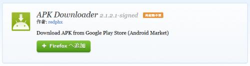 Firefox Add-ons APK Downloader (1)
