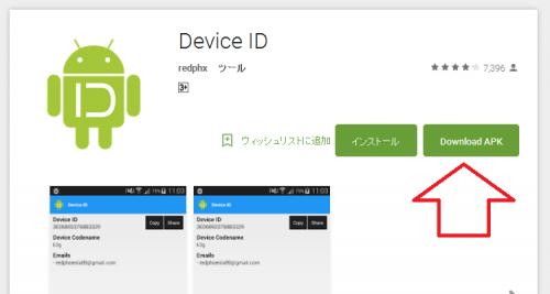 Firefox Add-ons APK Downloader (7)