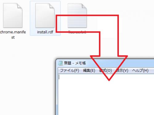 Firefox-Addon-ID-Change (3)
