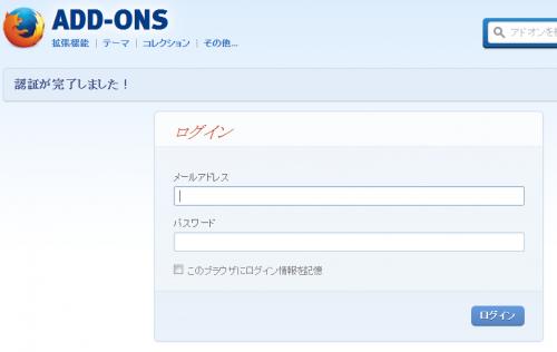 Firefox-addon-sign (4)