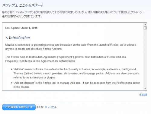 Firefox-addon-sign (6)