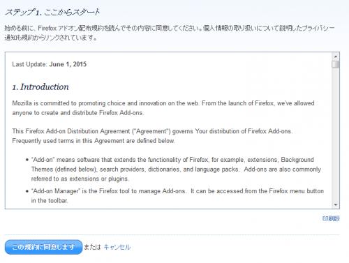 Firefox-addon-sign (6)