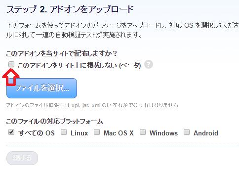 Firefox-addon-sign (7)