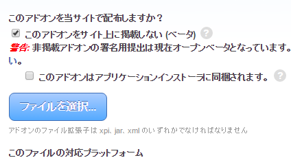 Firefox-addon-sign (8)