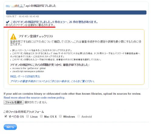 Firefox-addon-sign (9)