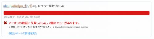 Firefox-addon-sign-Error