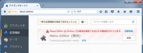 Firefox-addon-signing-disable (1)