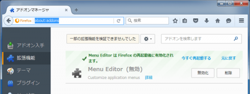 Firefox-addon-signing-disable (4)