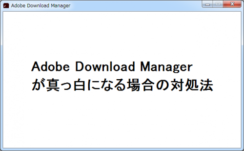 Adobe Download Manager White