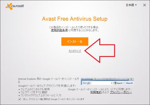 Avast Free Antivirus Setup (2)
