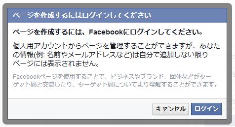 ページを作成するには、Facebookにログインしてください。 個人用アカウントからページを管理することができますが、あなたの情報(例:名前やメールアドレスなど)は自分で追加しない限りページには表示されません。
