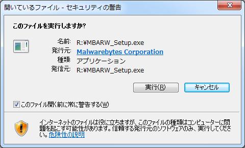 Malwarebytes Anti-Ransomware (3)
