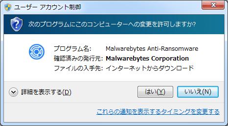 Malwarebytes Anti-Ransomware (4)