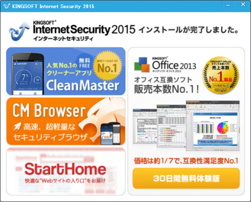 KINGSOFT Internet Security (11)