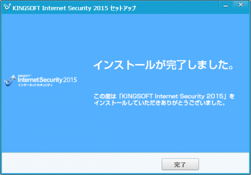 KINGSOFT Internet Security (12)