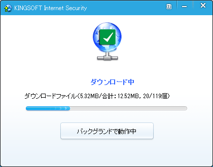 KINGSOFT Internet Security (15)