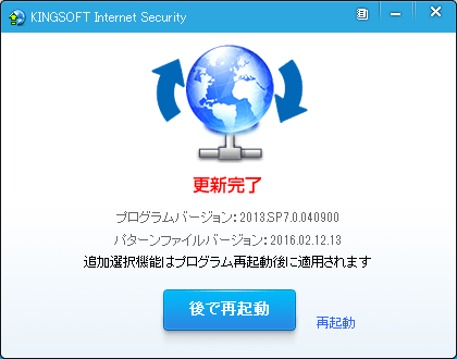KINGSOFT Internet Security (16)