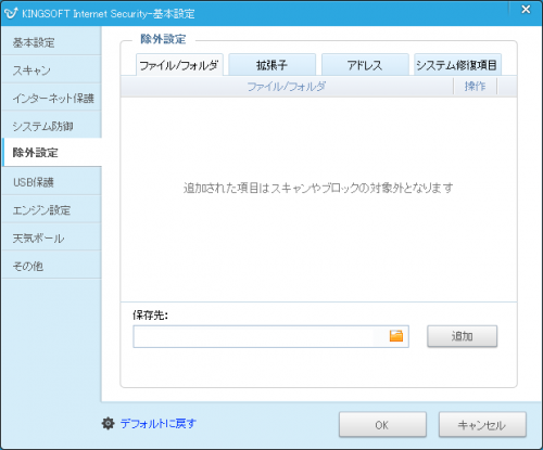 KINGSOFT Internet Security (28)