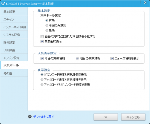KINGSOFT Internet Security (31)