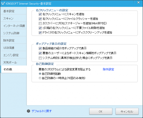 KINGSOFT Internet Security (32)