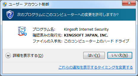 KINGSOFT Internet Security (4)