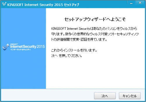 KINGSOFT Internet Security (5)