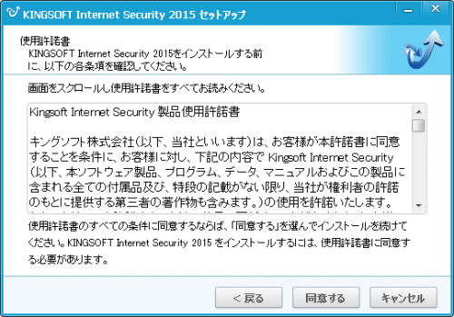 KINGSOFT Internet Security (7)